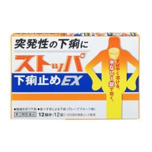 【第2類医薬品】ストッパ下痢止めEX12錠