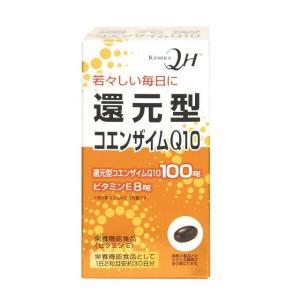 本品は、カネカ社製の「還元型コエンザイムQ10」を、1日2粒中に100mg配合し、さらにビタミンEを...