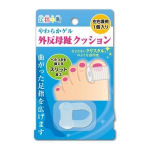 足指小町 外反母趾クッション フリーサイズ 1個入の商品画像|ナビ