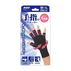 山田式 手指のサポーター 5本指 M〜Lサイズ 左右兼用 1枚入り ※発送まで7〜11日程|サンドラッグe-shop