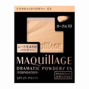 資生堂 マキアージュ ドラマティックパウダリーEX オークル10(レフィル)