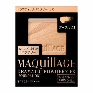 資生堂 マキアージュ ドラマティックパウダリーEX オークル20(レフィル) サンドラッグe-shop