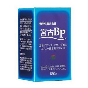 【機能性表示食品】宮古BP 180粒|sundrugec