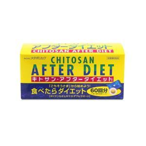 キトサンアフターダイエット徳用 6粒X60包|sundrugec