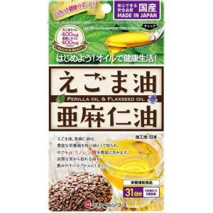 ミナミヘルシーフーズ えごま油と亜麻仁油 62球...