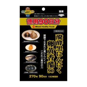 ミナミヘルシーフーズ 醗酵黒にんにく卵黄香醋 90日分 270球 ※7〜11日でのご発送予定。|sundrugec