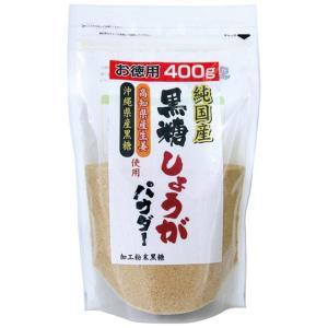 黒糖しょうがパウダー(純国産) 400g sundrugec