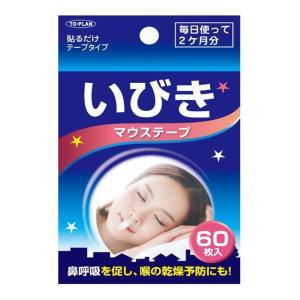超簡単、口に貼るだけでいびきを軽減・防止してくれるマウステープです。<br>また睡眠時に...
