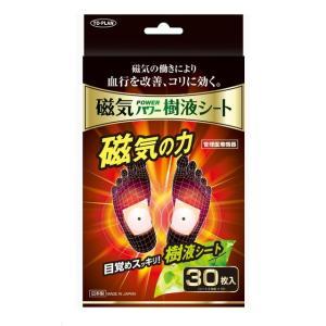 【管理医療機器】東京企画販売 トプラン 磁気パワー樹液シート30枚入 ※発送まで7〜11日程