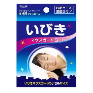 東京企画販売 トプラン いびきマウスガード Sサイズ 1個 ※発送まで7〜11日程