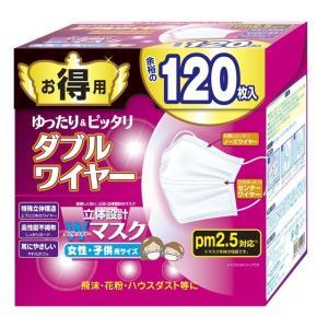 東京企画 立体Wワイヤーマスク 女性・子供用 120枚 ※発送まで7〜11日程