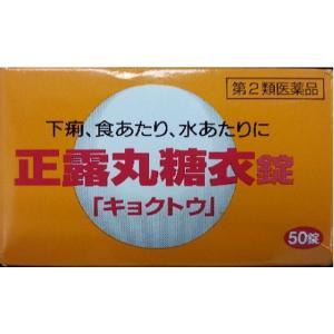 【第2類医薬品】正露丸糖衣錠「キョクトウ」 50錠