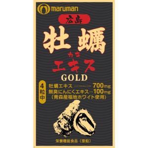マルマン広島産牡蠣エキスゴールド 320mg×120粒|sundrugec