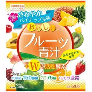 ユーワ おいしいフルーツ青汁 Wの活性酵素 さわやかパイン味 3g×20包|sundrugec