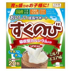 ユーワ すくのび ミルクココア味 20包 ※7〜11日でのご発送予定。|sundrugec