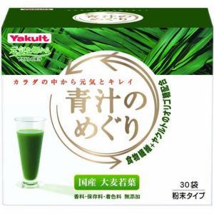 ヤクルト青汁のめぐり 7.5G x30袋【3個セット】|sundrugec