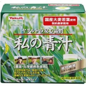 ヤクルト私の青汁(国産大麦若葉) 30袋|sundrugec