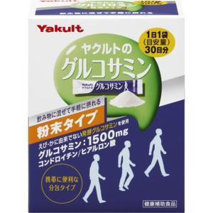 ヤクルト グルコサミン粉末 3g×30袋|sundrugec