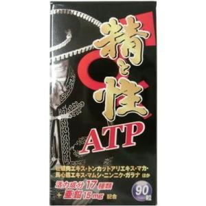 メイクトモロー 精と性 ATP 瓶入 90錠 ※ご発送まで11日以上お時間を要します。|sundrugec