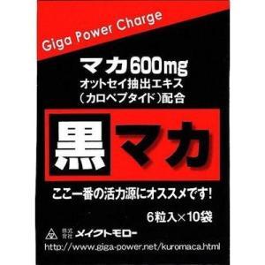 メイクトモロー 黒マカ粒 (箱入) 6錠×10包 ※ご発送まで11日以上お時間を要します。|sundrugec