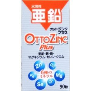 メイクトモロー オットジンク プラス 90粒|sundrugec