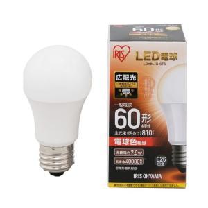アイリスオーヤマLED電球 E26 60W相当 広配光 電球色 ※発送まで7〜11日程