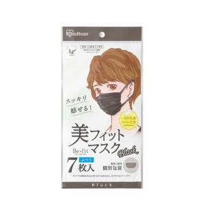 アイリスオーヤマ 美フィットマスク ふつうサイズ 黒 7枚 ※発送まで7〜11日程