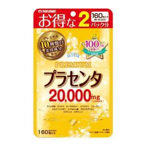 ◆マルマン プラセンタ20000プレミアム 得用2パック分 160粒