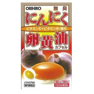オリヒロ 無臭にんにく卵黄油粒 120粒※発送までに7〜11日程お時間を頂きます。|sundrugec