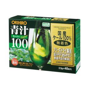 オリヒロ 青汁スーパー100 2.5g×48包|sundrugec