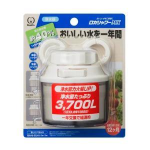 クリタック 浄水器 蛇口 ロカシャワー MX 1個|サンドラッグe-shop