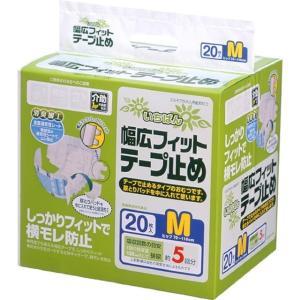 【大人用紙おむつ類】エルモアいちばん幅広フィットテープ止めM20枚【4個パック】|sundrugec