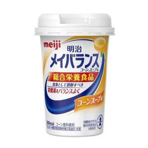 明治 メイバランス Miniカップ コーンスープ味 125ml【24個セット(ケース販売)】|sundrugec