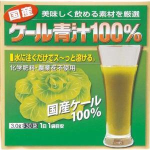 河村農園 国産ケール青汁100% 3.0G×30袋※発送までに7〜11日程お時間を頂きます。 sundrugec