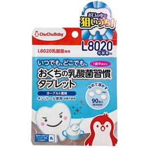 ◆チュチュベビー L8020乳酸菌 おくちの乳酸菌習慣タブレット ヨーグルト風味 90粒|サンドラッグe-shop