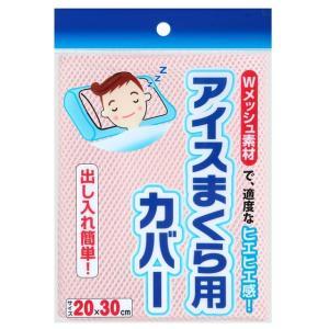 Wメッシュ素材使用。<br>適度な冷え冷え感のアイス枕用カバー。<br>立体...