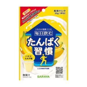 ◆サラヤ 毎日飲むたんぱく習慣 バナナミルク 20g|sundrugec