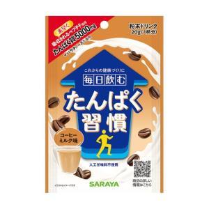 ◆サラヤ 毎日飲むたんぱく習慣 コーヒーミルク 20g|sundrugec