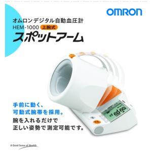 オムロン 血圧計スポットアーム HEM−1000 サンドラッグe-shop