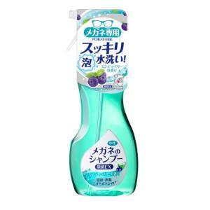 ●メガネにスプレーし、水で流すだけ(こすり洗いは不要です)。<br>●汗や皮脂などしつこ...