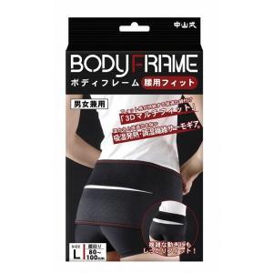 中山式 BODYFRAME(ボディフレーム) 腰用 フィット Lサイズ