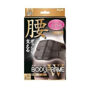 中山式 BODYFRAME(ボディフレーム) 腰用 ハードW(ダブル) LLサイズ ※発送まで7〜1...
