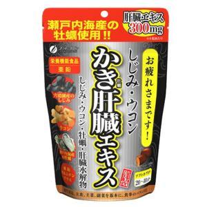 ファイン しじみウコンかき肝臓エキス 80粒|sundrugec