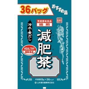 山本漢方 お徳用減肥茶 8G x 36H|sundrugec