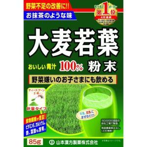 山本漢方 大麦若葉粉末100% 85G 【 2個パック】|sundrugec