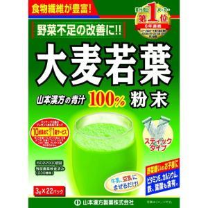 山本漢方 大麦若葉粉末100% 分包 3gx22包|sundrugec