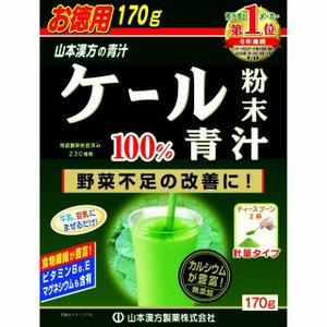 山本漢方 ケール粉末100%お徳用 170G※発送までに7〜11日程お時間を頂きます。|sundrugec