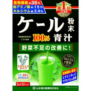 山本漢方 ケール青汁粉末100%スティック 3g x 22包 ※ご発送まで11日以上お時間を要します。|sundrugec