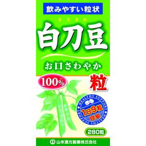 山本漢方 白刀豆粒100% 280粒 sundrugec