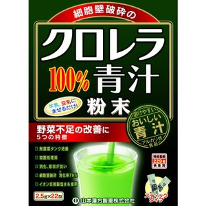 山本漢方 クロレラ青汁 2.5g x 22包 ※7〜11日でのご発送予定。|sundrugec